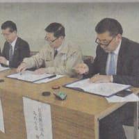 天ぷら油回収で 新たに連携協定 名取市