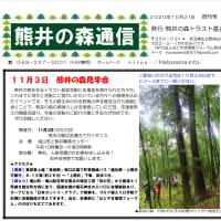 『熊井の森通信』です