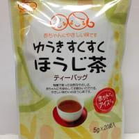 幼児期からの食育に・・・。「ゆうきすくすくほうじ茶」