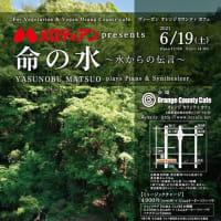 2021 6/19「命の水 ~水からの伝言〜 」YASUNOBU MATSUO plays Piano & Synthesizer @大阪 富田林 オレンジ カウンティ カフェ