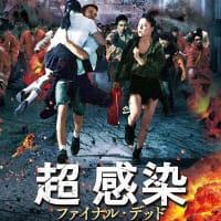 「超 感染 ファイナル・デッド」、中国版ゾンビ映画!