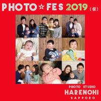 7/8 フォト☆フェス やりたい! 札幌写真館フォトスタジオハレノヒ