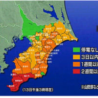 千葉県内の、台風15号の停電。復旧まで3日〜1週間以内市町村