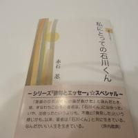 「私にとっての石川くん」(赤石忍・創風社出版)出版お祝い会