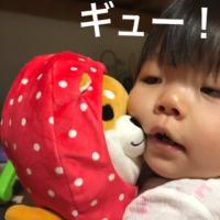 赤ちゃん日本語辞典「ギュー!」