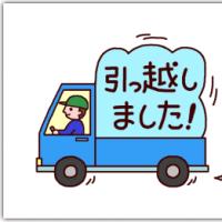 ブログ移転のお知らせ☆