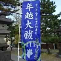 『年越しの大祓式 茅の輪くぐり』が令和元年12月31日に斎行されるよう@葛飾八幡宮