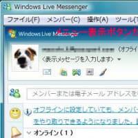 WindowsLiveMessenger:メニュー表示の違い