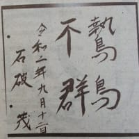 3氏の「座右の銘」