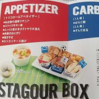 スタグルBOX(第8節仙台戦)