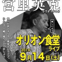 【ライブ】行徳 オリオン食堂さんライブ(^^)