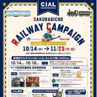 今日は鉄道の日!!!!!!『旧横濱鉄道歴史展示』