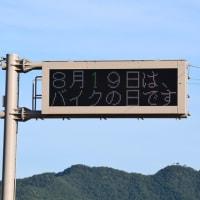 今日のウォーキング終了~!!(2019年8月12日)