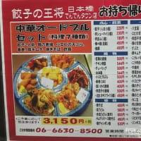 本日のディナーは餃子の王将日本橋でんでんタウン店で。6月限定の温玉担々麺を。福福ラーメンで担々麺を食べたことが何回かあるのでそれとの比較では王将の担々麺は失敗でした。