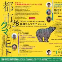 【12/8 札幌】きたネットフォーラム2018 「都市のクマとヒト」
