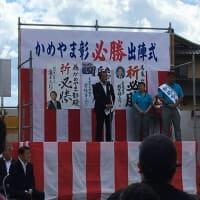 鉾田市議会議員選挙