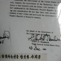 北朝鮮訪問記(後編)