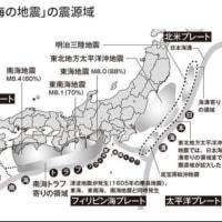 ⚠️ 高確率で三つの地震がくる そのとき生死を分けるNG行動 控 210224