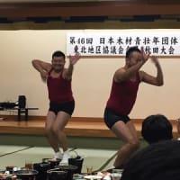 第46回日本木材青壮年団体連合会東北地区協議会会員秋田大会
