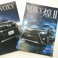 本日の新車商談は「VOXY」の売れ筋な特別仕様車「煌Ⅱ」で勝負!