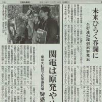 #akahata 関電は原発やめろ/東京支社前で反原連抗議 疑惑究明迫る・・・今日の赤旗記事