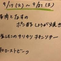 今週のランチ 9/9(月)~9/14(土)