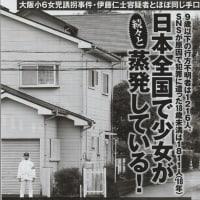 日本全国で少女が相変わらず消えています!!