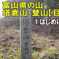 富山の山 塔倉山・登山【目桑ルート】紹介!!