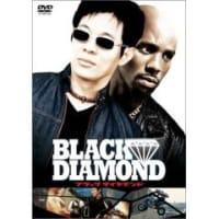 「ブラック・ダイヤモンド」見ました。