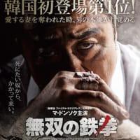 マ・ドンソク兄貴つよいぞ韓国の 人気映画だ「無双の鉄拳」