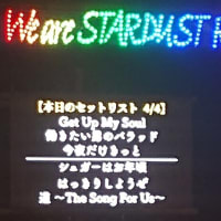 スターダスト★レビューのライブに行ってきました