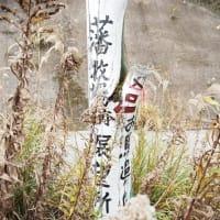 薩摩藩馬牧跡&薩摩藩牧場跡展望所 お馬追ヶ丘」の入口 @霧島市