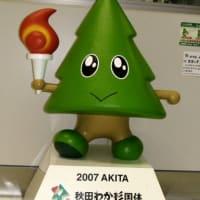 【PART3】2007年の国体は秋田!