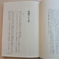川端康成の書斎/訂正