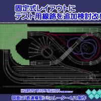 ◆鉄道模型、固定式レイアウト更新、テスト線路を追加検討改!