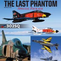 バナプルの『ザ・ラストファントム』、第301飛行隊DVDと3作入ったBDが発売