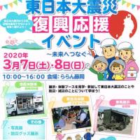 「東日本大震災復興応援イベント~未来へつなぐ~」中止のお知らせ