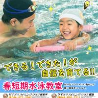 【1月28日(木)より申込開始!】春短期水泳教室のお知らせ
