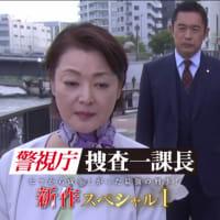警視庁・捜査一課長 新作スペシャル I