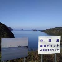 中津良絶景ポイント