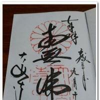 富士山頂上奥宮の御朱印帳と大安寺さん