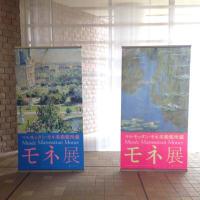 究極のモネ展@新潟県立近代美術館