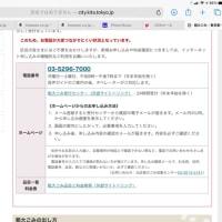 番外編 電子レンジの故障 続き(2) オーブンレンジ発注