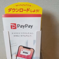 スマホ決済アプリ paypay利用開始!