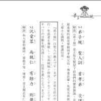 《弟子規》日本語解説版を無料贈呈いたします。