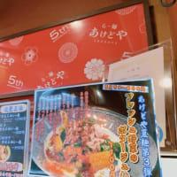 あけどや夏麺第3弾、富士登山前日に家族3人で訪問。富士山登頂成功の大きな原動力に‼️