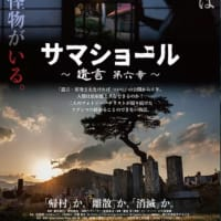明日に向けて(1999)映画『サマショール~遺言 第六章~』をご覧下さい!京都・大阪・神戸・東京・名古屋で上映中、福岡も予定あり。本日6日大阪・神戸で豊田監督のトークもあります!