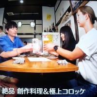 TOKIO松岡&博多大吉が伴都美子と笹塚で飲み歩き【二軒目どうする?~ツマミのハナシ~】