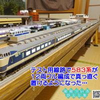 ◆鉄道模型、テスト用線路で583系が 12両フル編成で真っ直ぐ 置けるようになった…