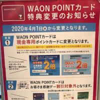 WAON POINTカードの変更&鬼滅ファイルは明日!